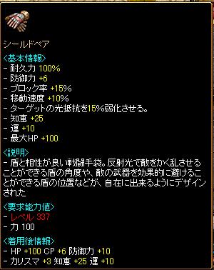 RedStone-07.02.08[03].jpg